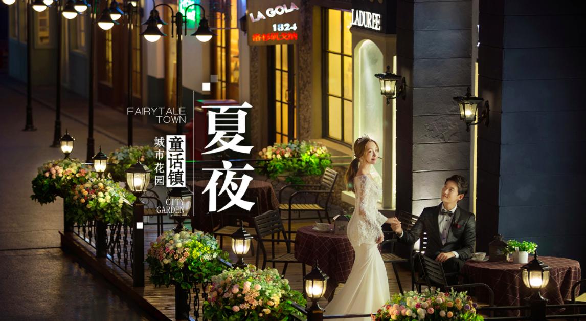 北京婚纱摄影城市花园.png