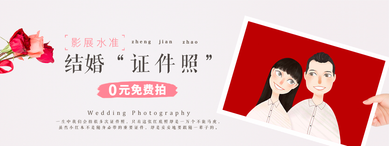 北京婚纱摄影证件照.png