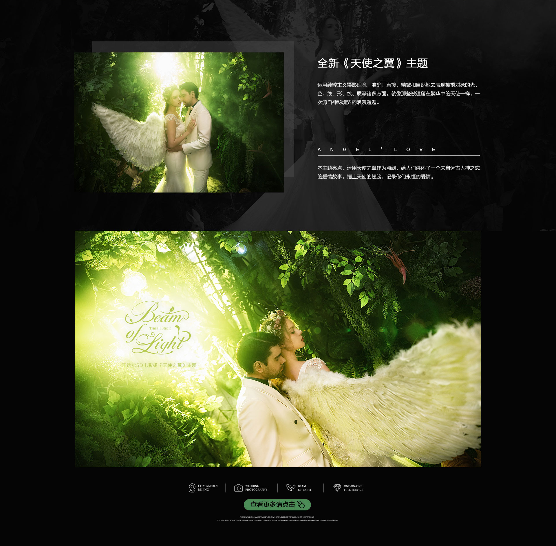 丁达尔5D电影棚三个主题_08.jpg