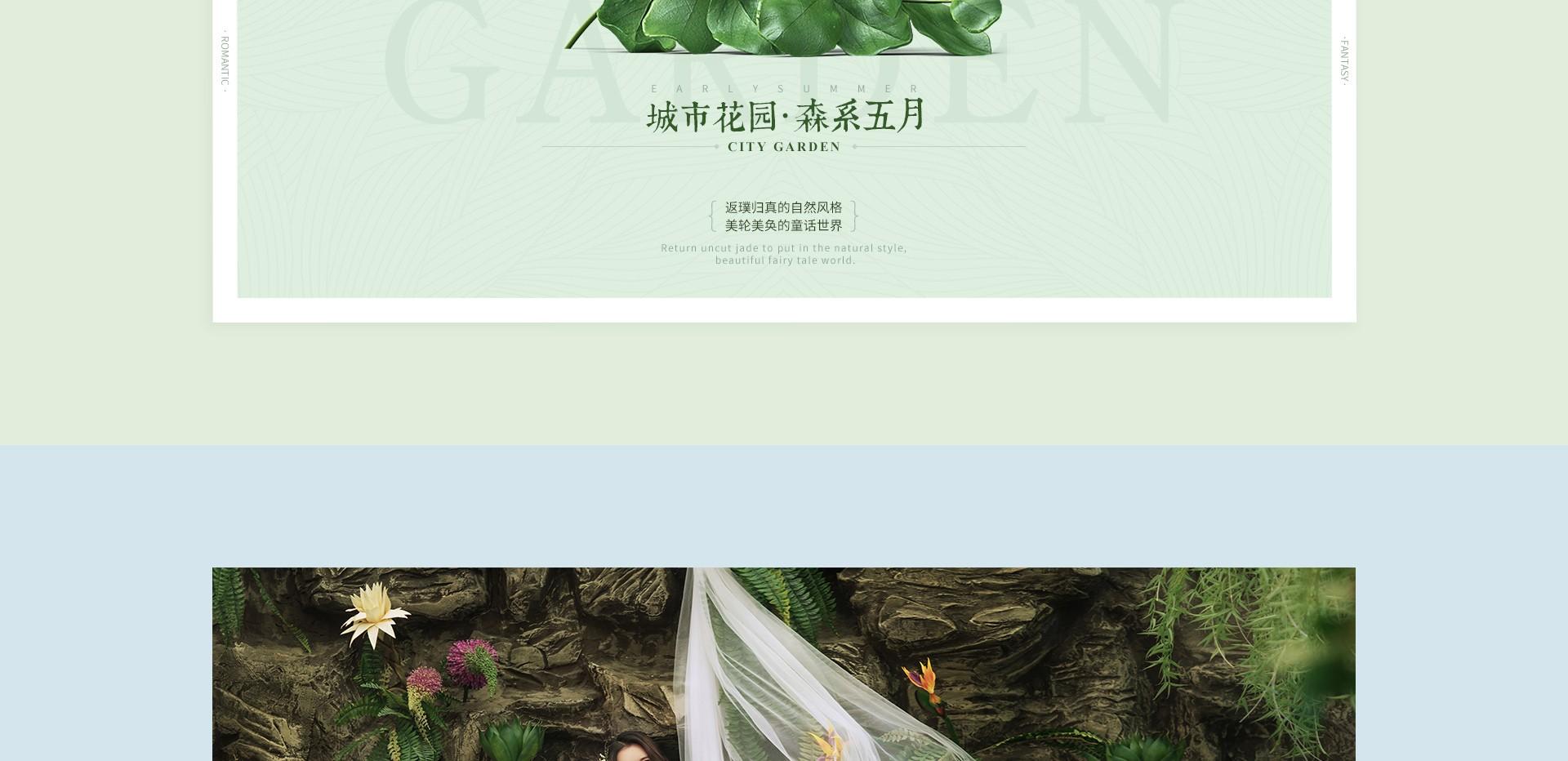 城市花园专题页设计5_03.jpg