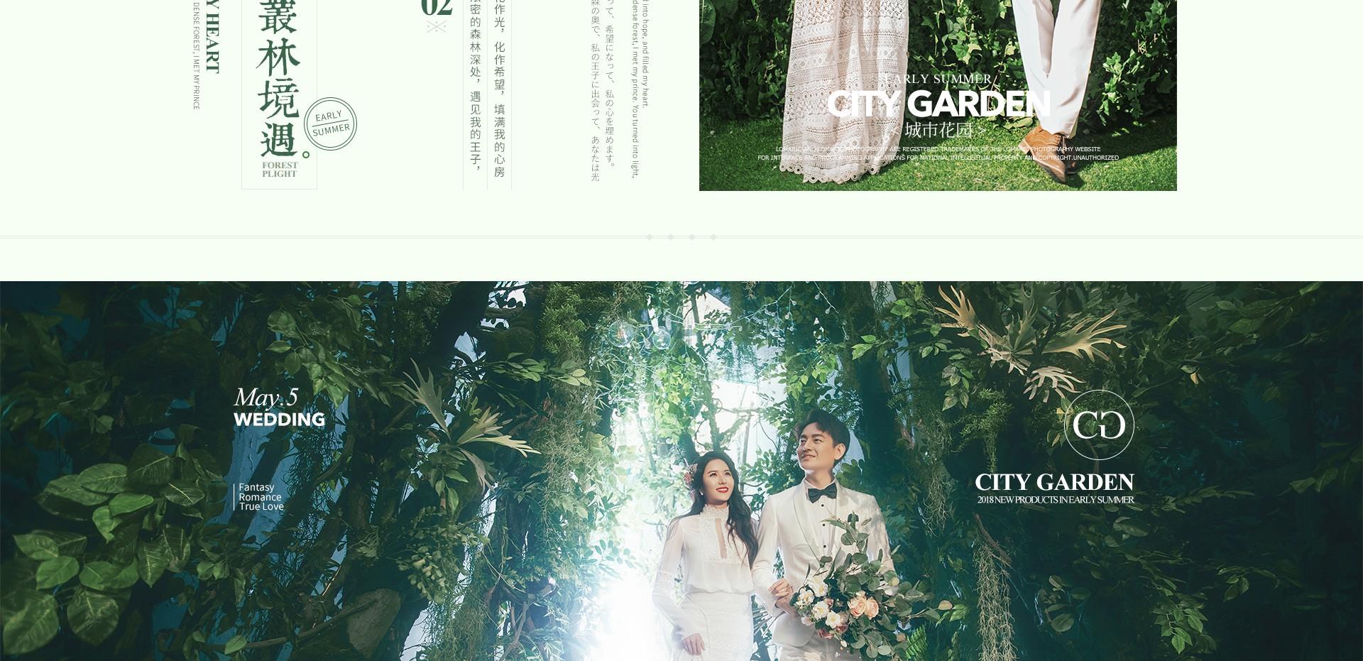 城市花园专题页设计5_07.jpg