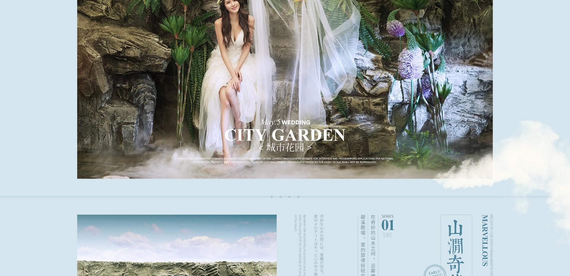 城市花园专题页设计5_04.jpg
