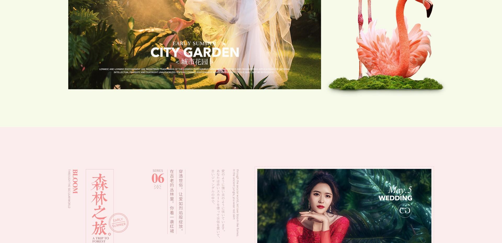 城市花园专题页设计5_14.jpg