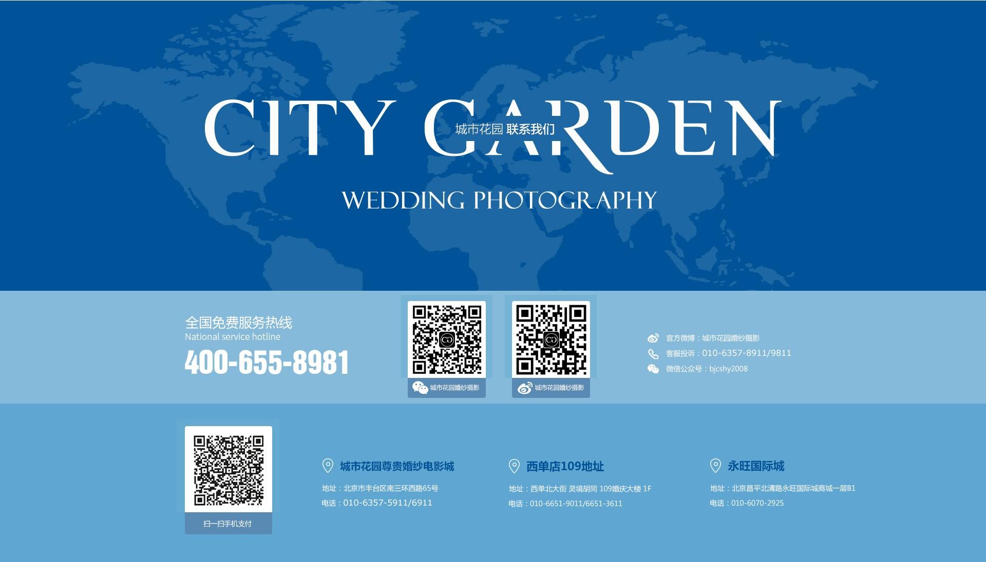 9城市花园-联系我们2.jpg