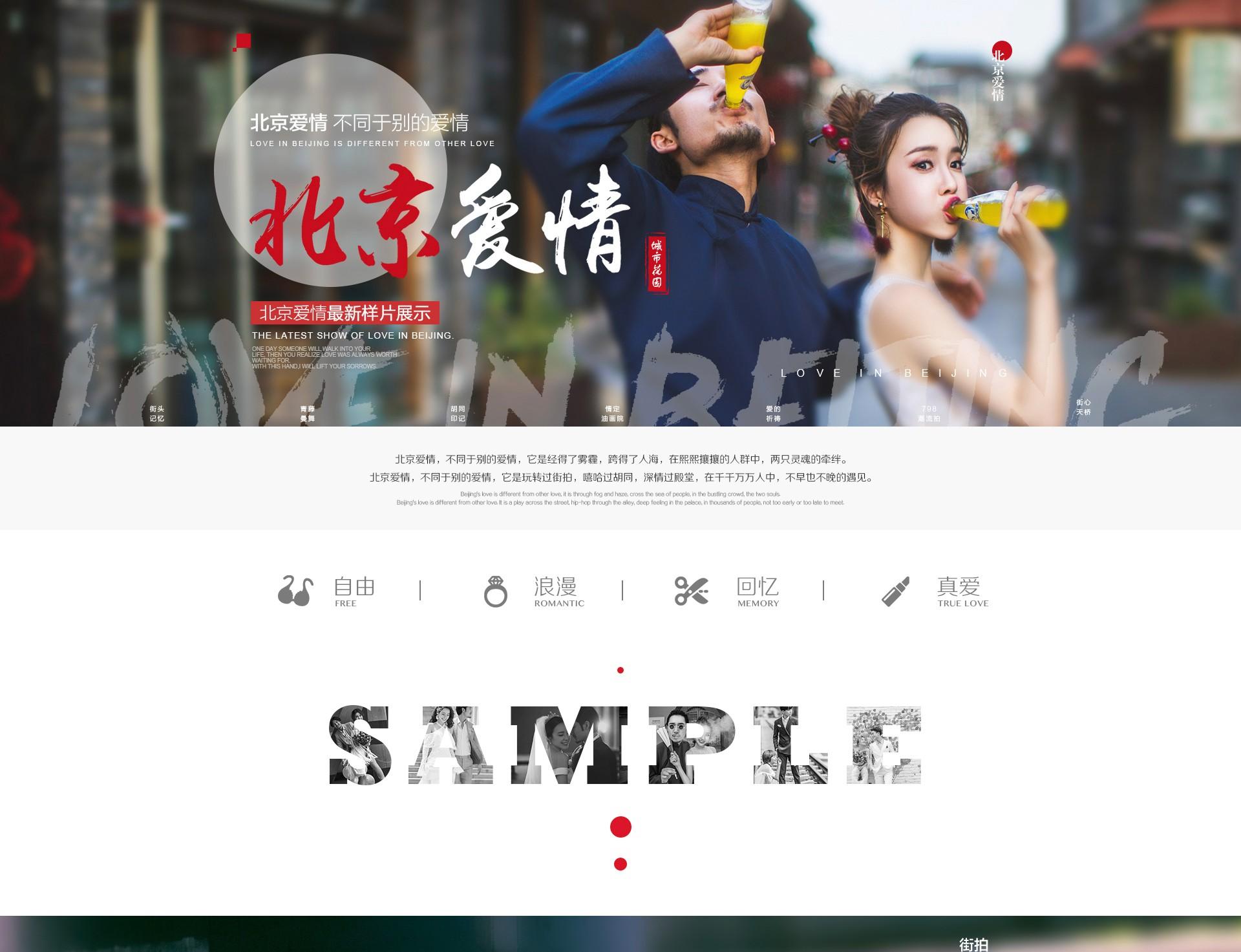 北京爱情长图-预览_01.jpg