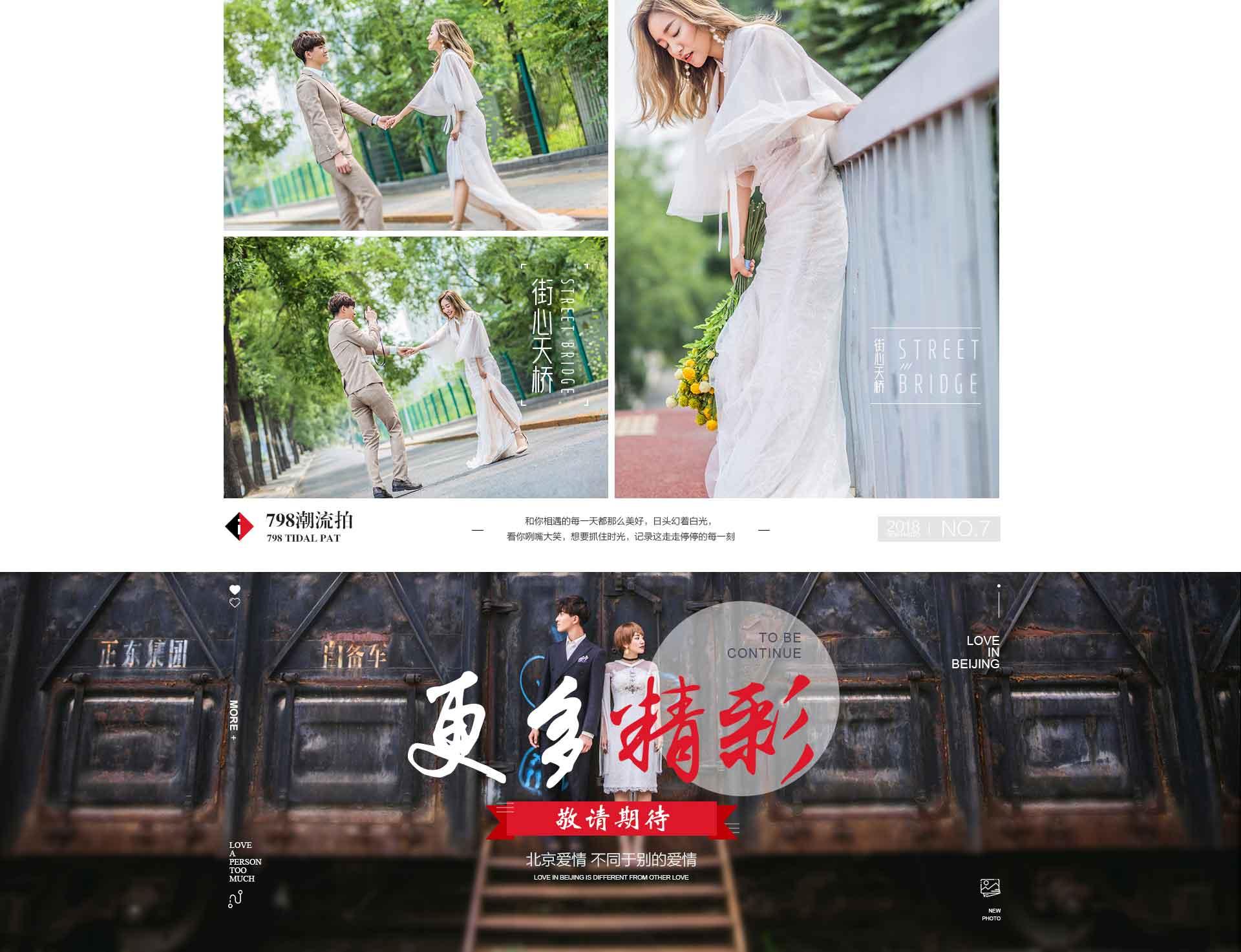 北京爱情长图-预览_20.jpg