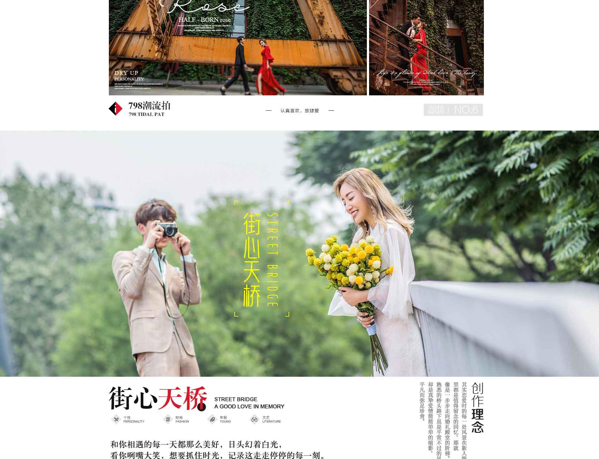 北京爱情长图-预览_18.jpg