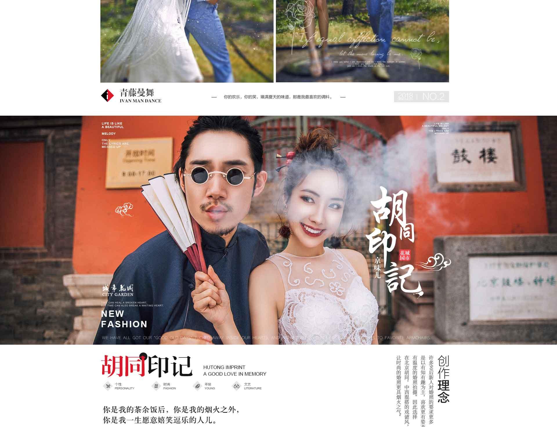 北京爱情长图-预览_06.jpg