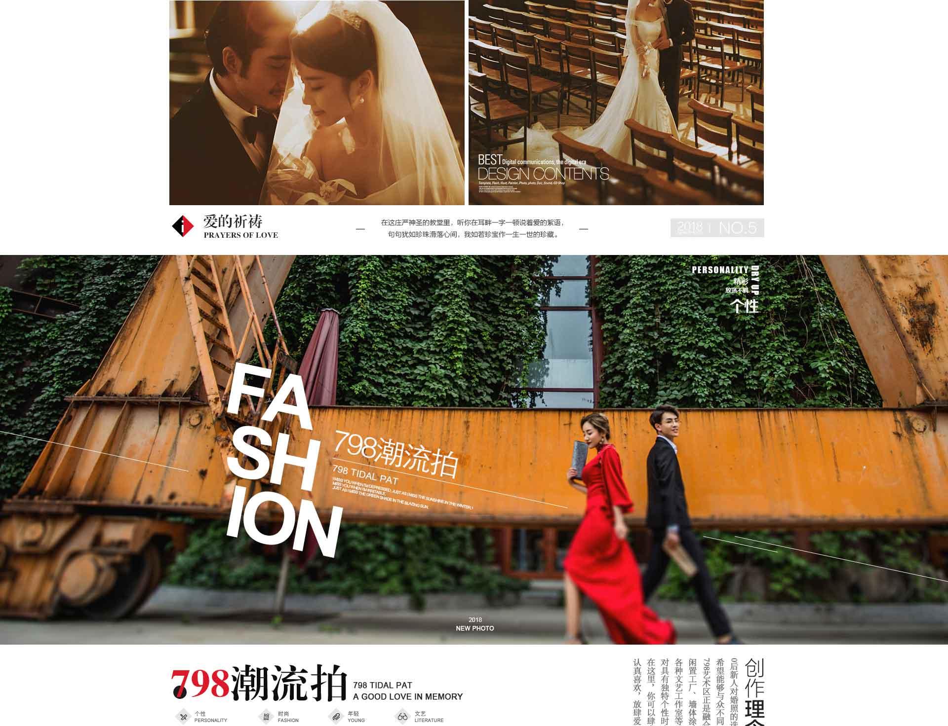 北京爱情长图-预览_12.jpg