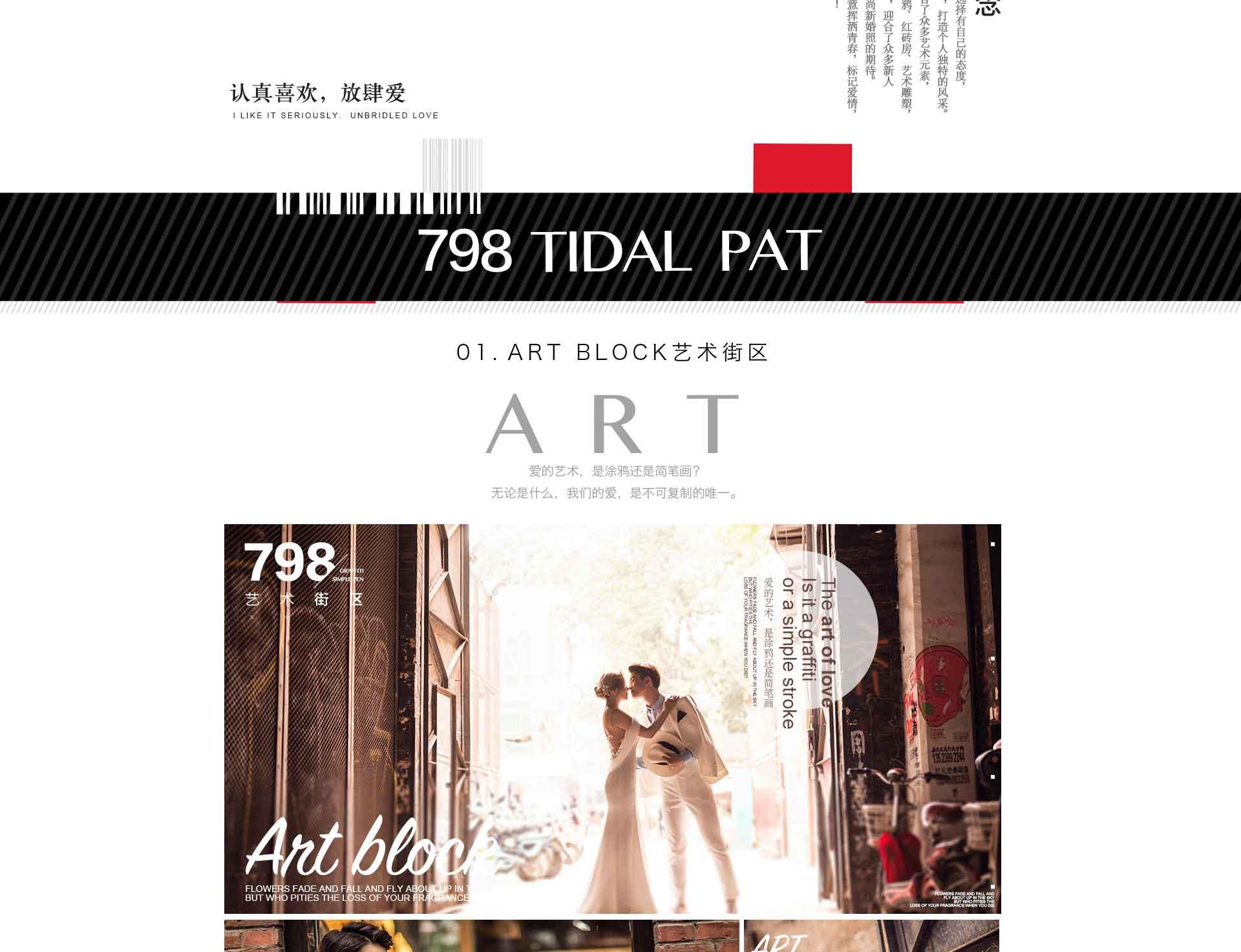 北京爱情长图-预览_13.jpg