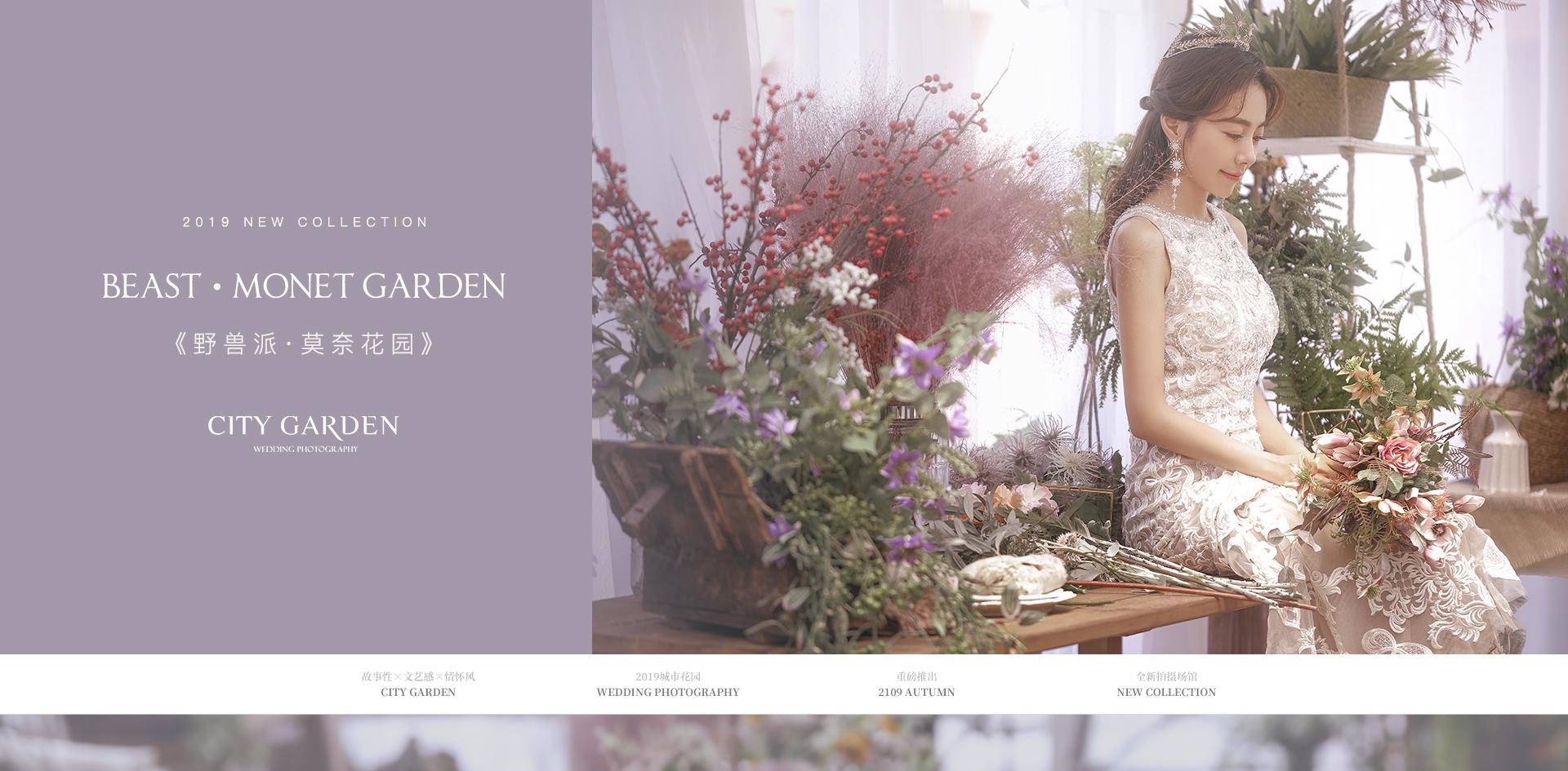 野兽派·莫奈花园风格婚纱照