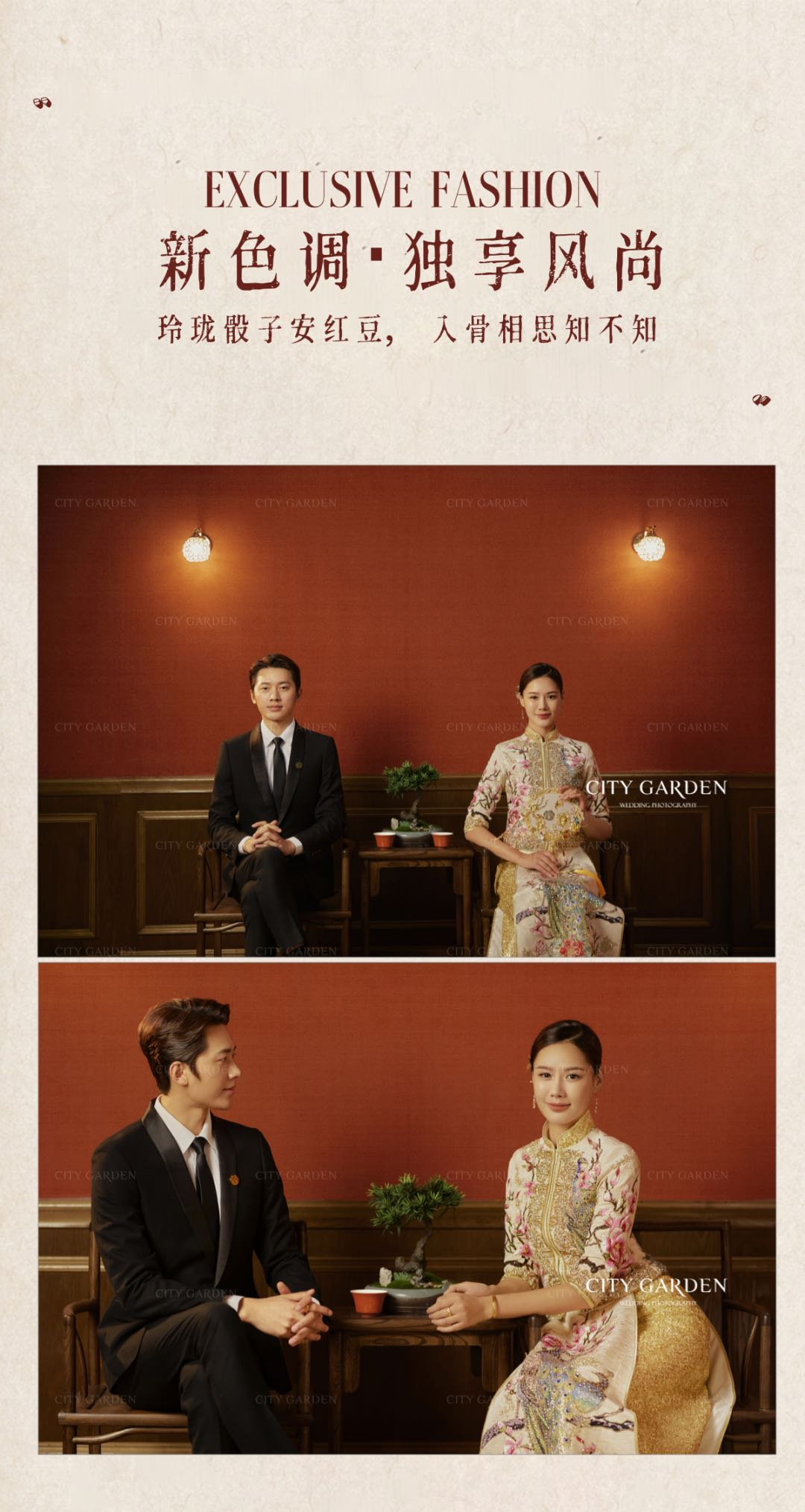 中式婚纱照2.jpg
