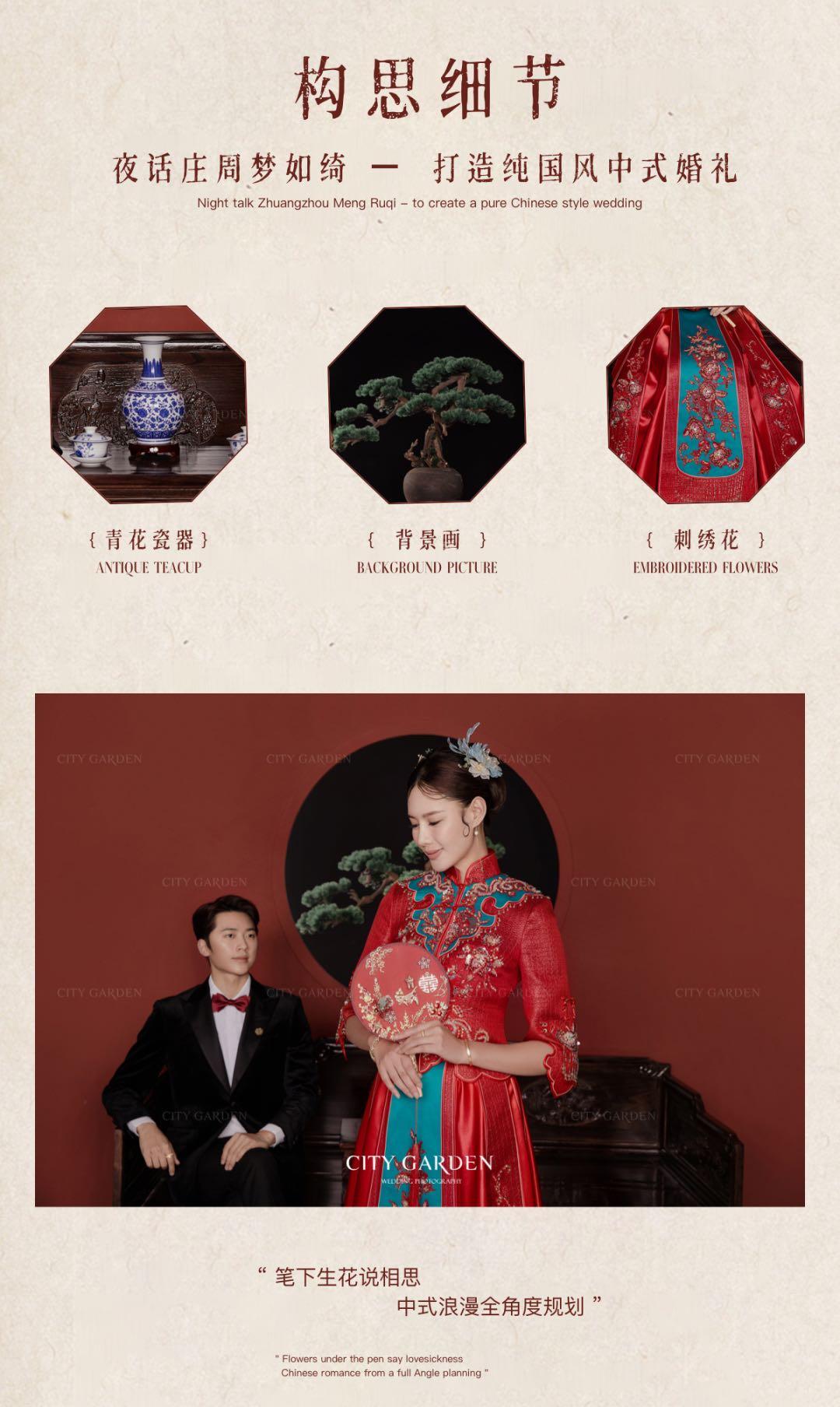 中式婚纱照6.jpg
