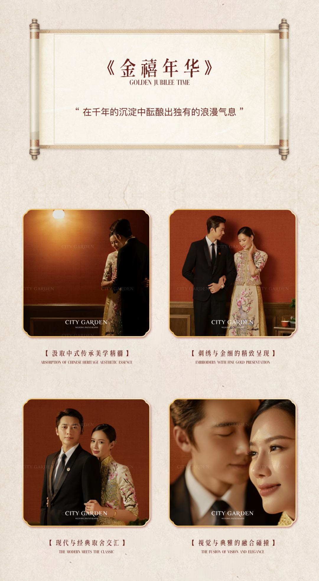 中式婚纱照3.jpg