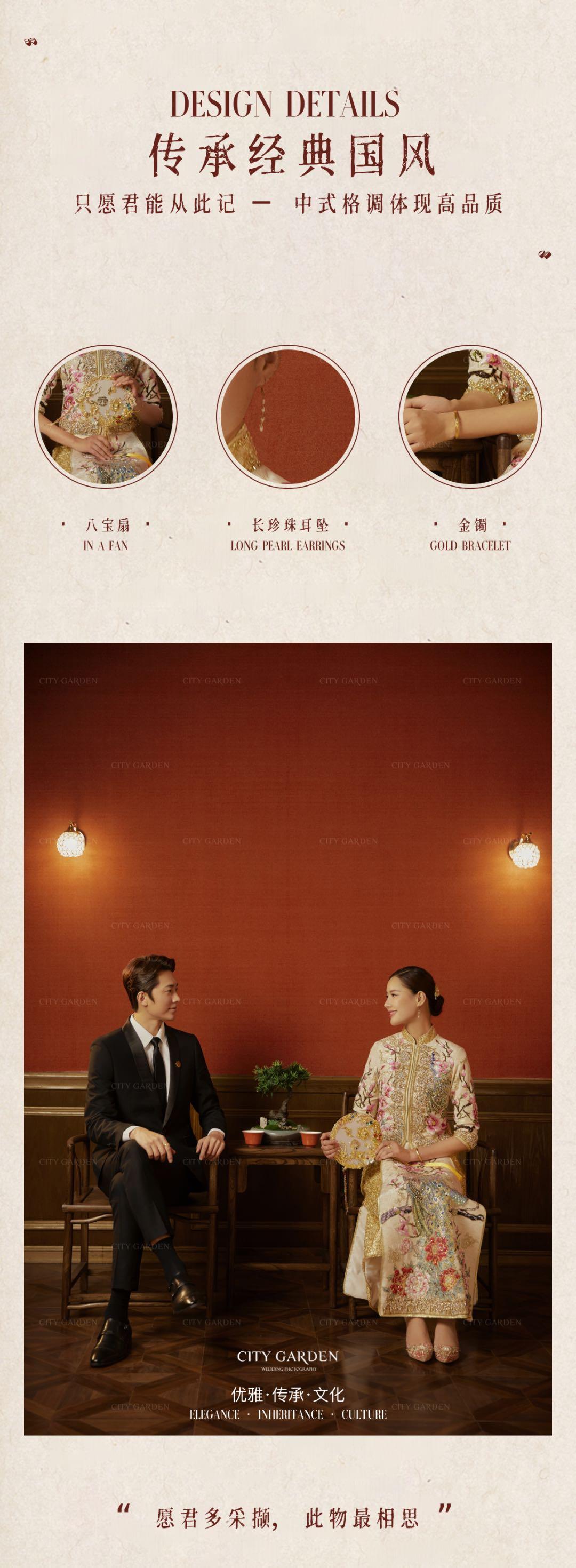 中式婚纱照4.jpg