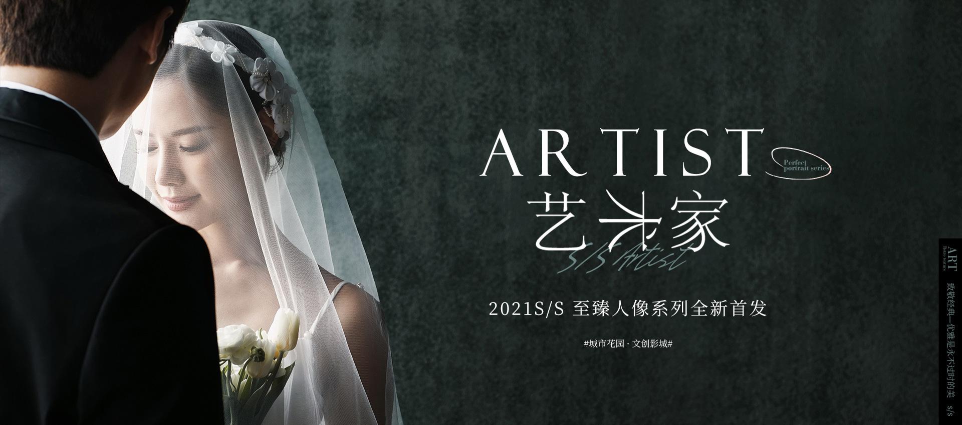 艺术家至臻人像婚纱照