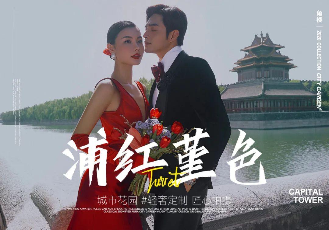 堇色东方风格北京婚纱照用创意尽显东方时尚