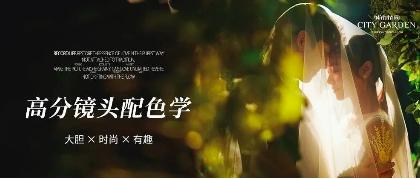 城市花园婚纱摄影北京婚纱照高分影视镜头配色学