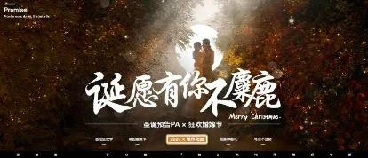 圣诞狂欢季×北京婚纱摄影潮拍婚嫁节
