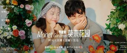 北京婚纱照莫奈花园场馆|你给生活意境,生活给你风景