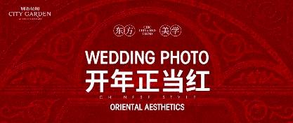 中式传承|最地道的中国红,最炸眼的复古风