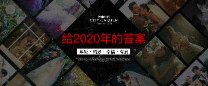城市花园北京婚纱照|给2020年的答案