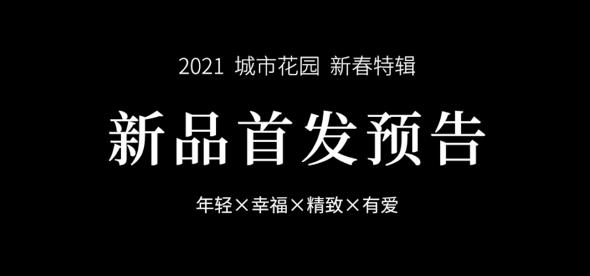 2021新品预告|最浪漫的迎春特辑来咯~