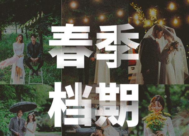 2021春季抢北京婚纱照档期|为你开启一场浪漫的郊野旅行