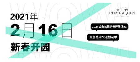 2021北京婚纱摄影城市花园新春开园通知!