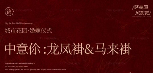 龙凤褂&马来褂|守汉宫之本,经典国风视觉婚纱摄影.