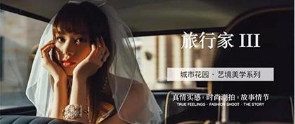街拍婚纱照,旅行家意境美学系列
