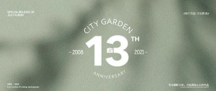 城市花园13年店庆活动,限量80名专享特别套系.
