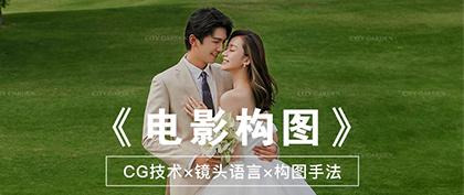 婚纱照构图技术,花园带你体验电影感婚纱照